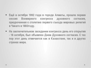 Ещё в октябре 1992 года в городе Алматы, прошла первая сессия Всемирного конг