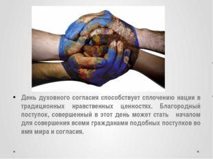 День духовного согласия способствует сплочению нации в традиционных нравствен