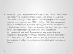Казахстан старается обеспечить стабильность не только в своей стране, но и п