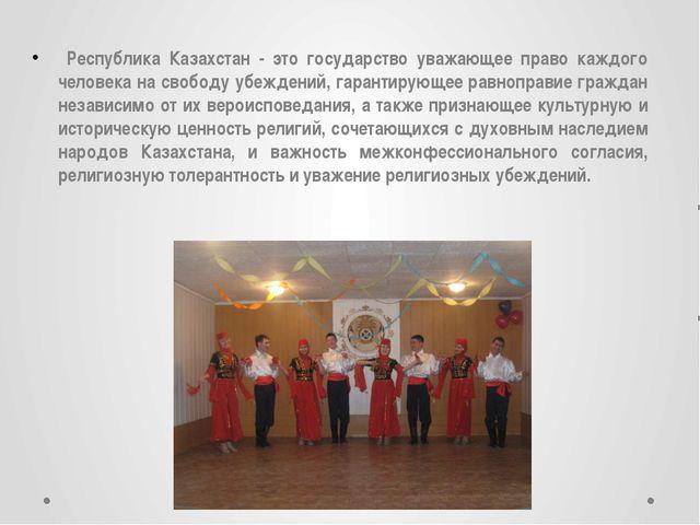 Республика Казахстан - это государство уважающее право каждого человека на с...