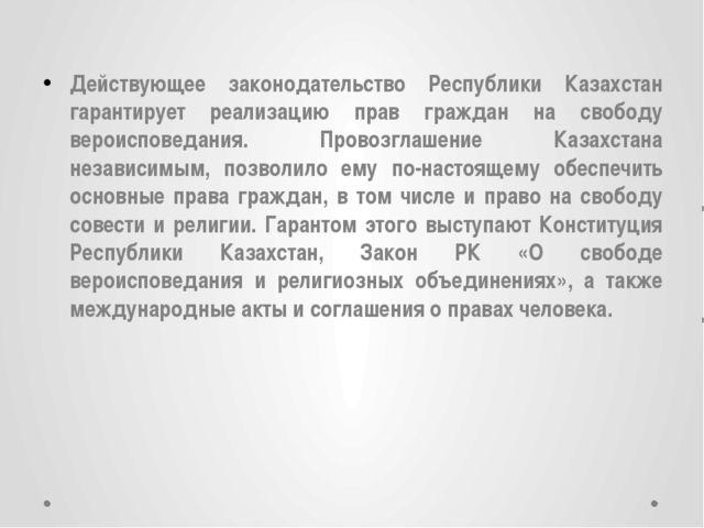Действующее законодательство Республики Казахстан гарантирует реализацию прав...