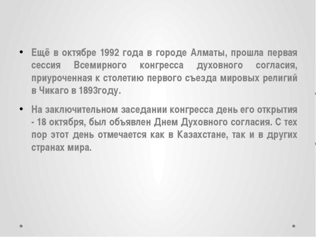 Ещё в октябре 1992 года в городе Алматы, прошла первая сессия Всемирного конг...