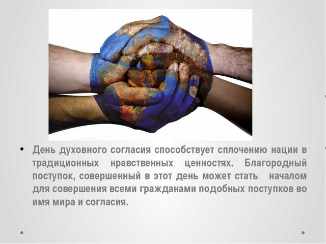 День духовного согласия способствует сплочению нации в традиционных нравствен...