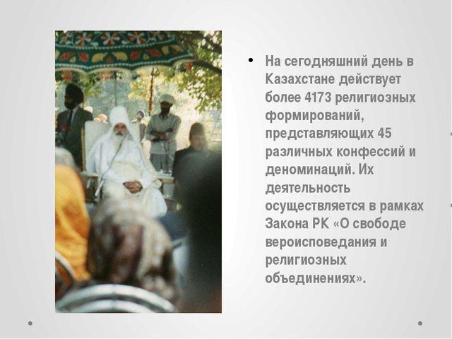 На сегодняшний день в Казахстане действует более 4173 религиозных формировани...