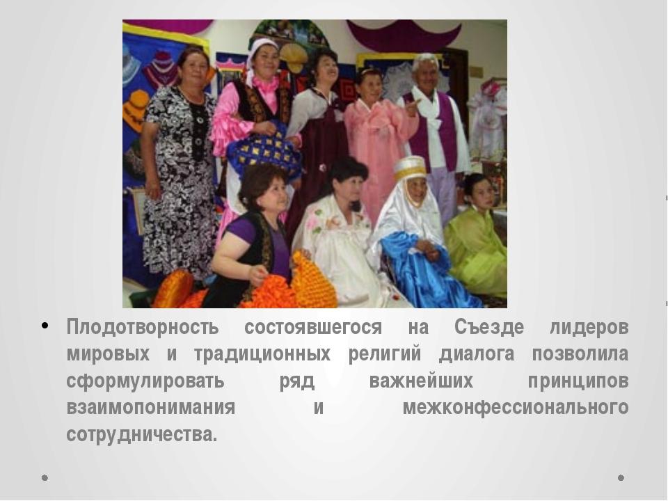 Плодотворность состоявшегося на Съезде лидеров мировых и традиционных религий...