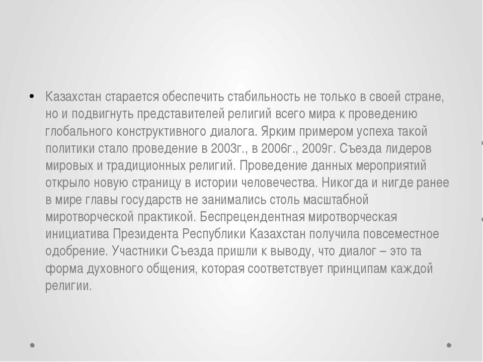 Казахстан старается обеспечить стабильность не только в своей стране, но и п...