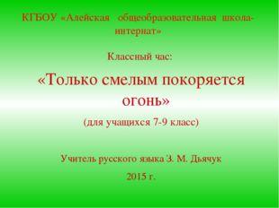 КГБОУ «Алейская общеобразовательная школа-интернат» Классный час: «Только сме