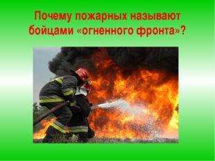 Почему пожарных называют бойцами «огненного фронта»?