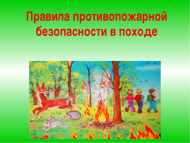Правила противопожарной безопасности в походе
