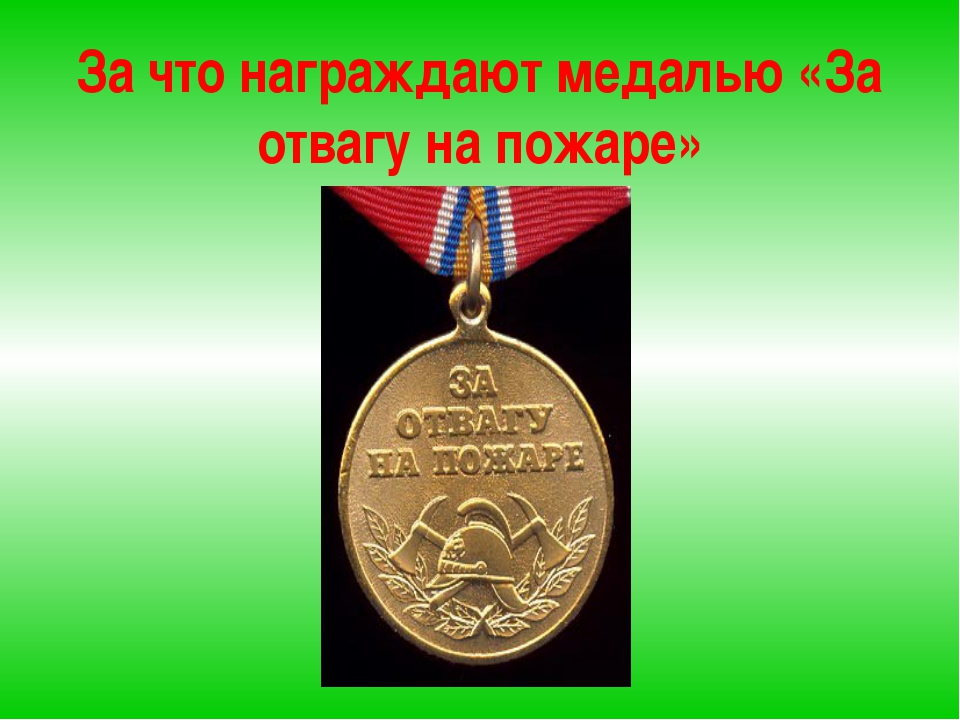 За что награждают медалью «За отвагу на пожаре»