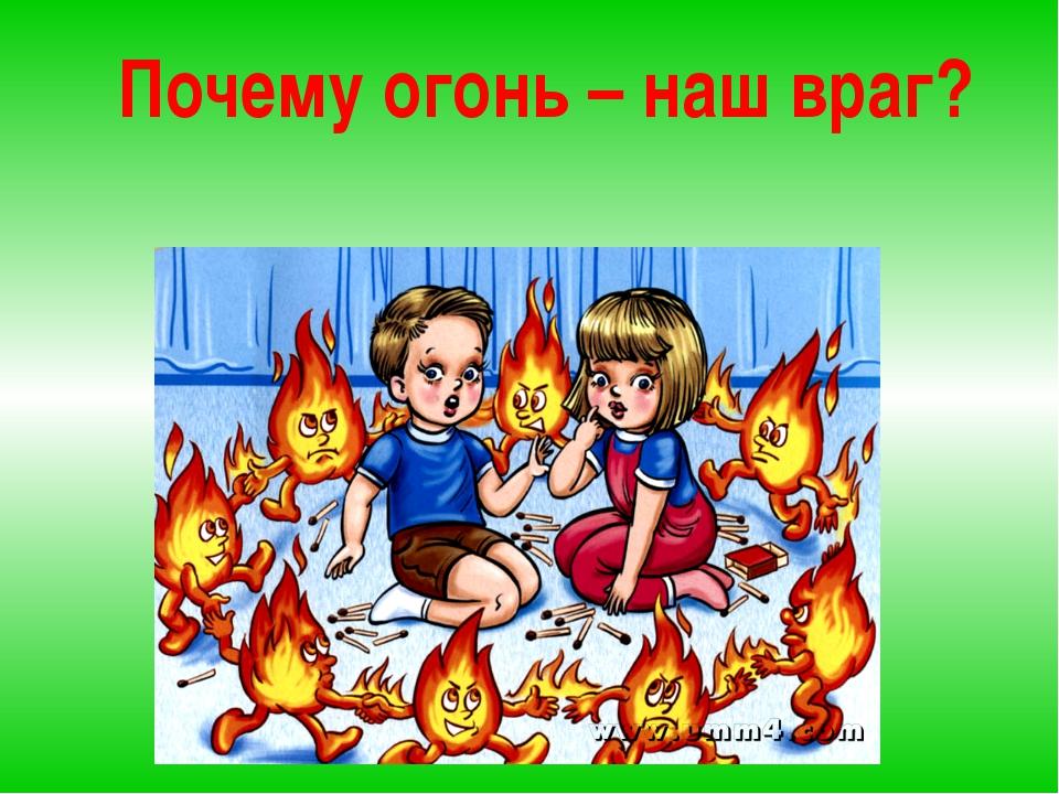 Почему огонь – наш враг?