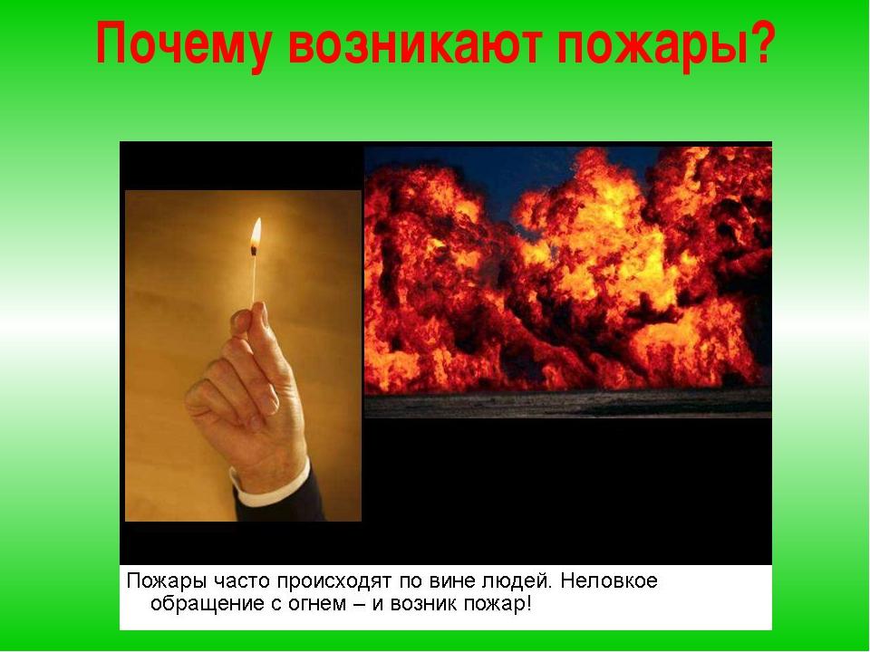 Почему возникают пожары?
