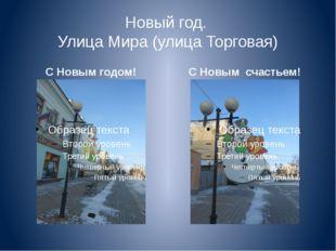 Новый год. Улица Мира (улица Торговая) С Новым годом! С Новым счастьем!