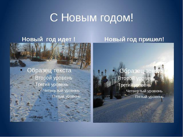 С Новым годом! Новый год идет ! Новый год пришел!