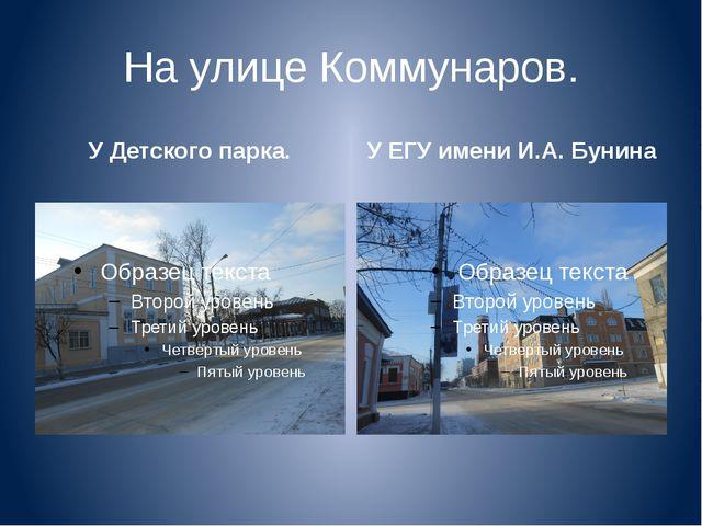 На улице Коммунаров. У Детского парка. У ЕГУ имени И.А. Бунина