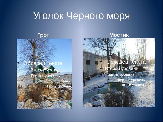 Уголок Черного моря Грот Мостик