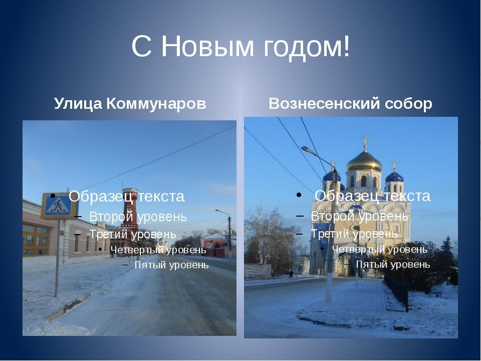С Новым годом! Улица Коммунаров Вознесенский собор