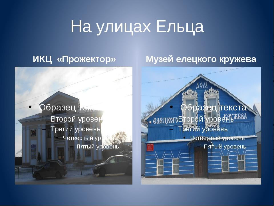 На улицах Ельца ИКЦ «Прожектор» Музей елецкого кружева