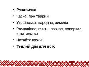 Рукавичка Казка, про тварин Українська, народна, зимова Розповідає, вчить, по