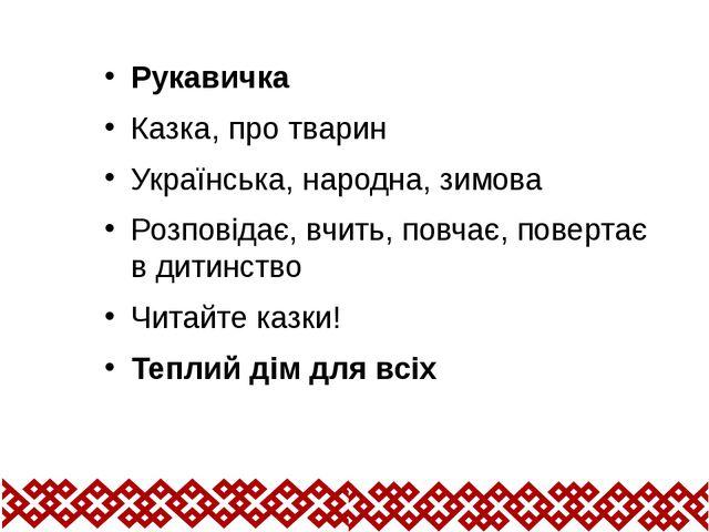 Рукавичка Казка, про тварин Українська, народна, зимова Розповідає, вчить, по...