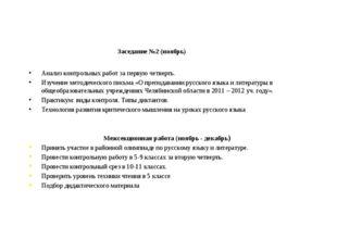 Заседание №2 (ноябрь) Анализ контрольных работ за первую четверть. Изучение м