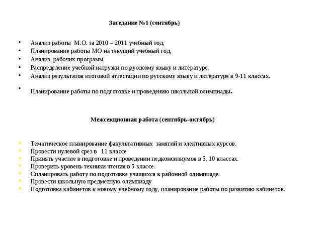 Заседание №1 (сентябрь) Анализ работы М.О. за 2010 – 2011 учебный год. Планир...