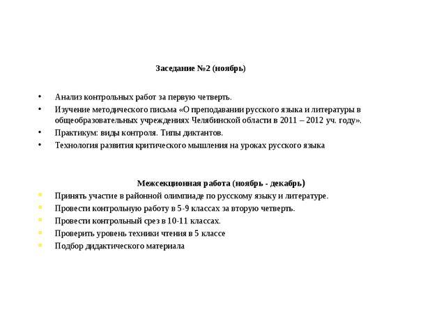 Заседание №2 (ноябрь) Анализ контрольных работ за первую четверть. Изучение м...