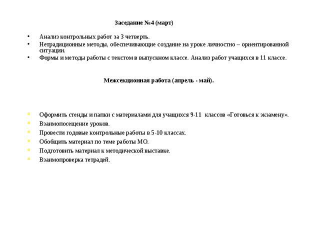 Заседание №4 (март) Анализ контрольных работ за 3 четверть. Нетрадиционные ме...