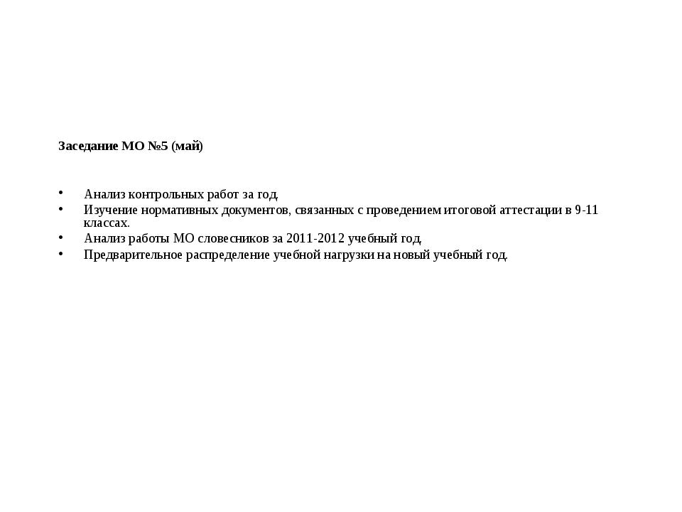 Заседание МО №5 (май) Анализ контрольных работ за год. Изучение нормативных д...