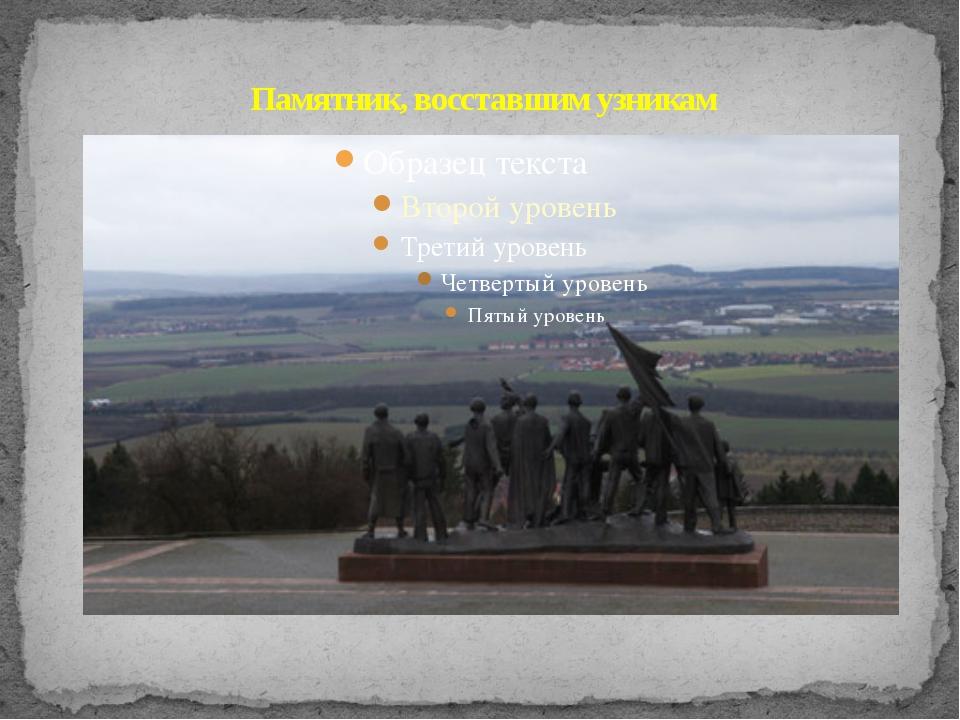 Памятник, восставшим узникам