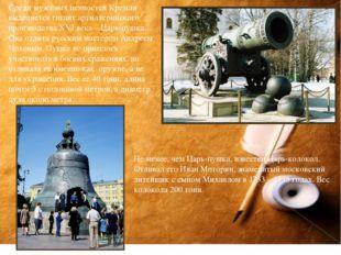Среди музейных ценностей Кремля выделяется гигант артиллерийского производств