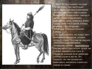 Иван IV стал первым в истории России царём. При нём Россия продолжала укрепл