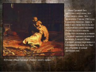 Иван Грозный был настолько жестоким, что убил своего сына. Это произошло 3 и