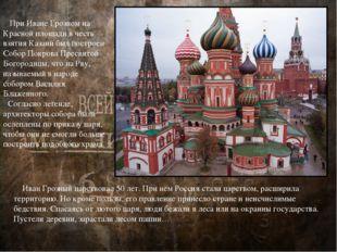 При Иване Грозном на Красной площади в честь взятия Казани был построен Собо