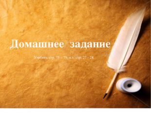Домашнее задание Учебник стр. 75 – 79, п.т. стр. 27 - 28