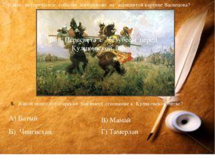 7. Какое историческое событие изображено на знаменитой картине Васнецова? Как