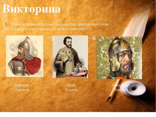 Викторина Кому из великих русских полководцев принадлежат слова: «Кто к нам с...