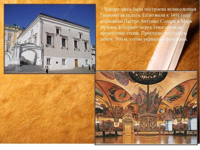 Вскоре здесь была построена великолепная Грановитая палата. Её возвели к 149...