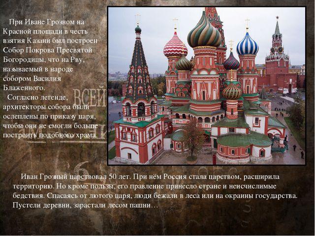 При Иване Грозном на Красной площади в честь взятия Казани был построен Собо...