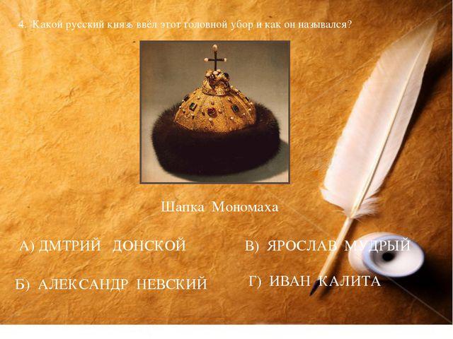 4. Какой русский князь ввёл этот головной убор и как он назывался? А) ДМТРИЙ...