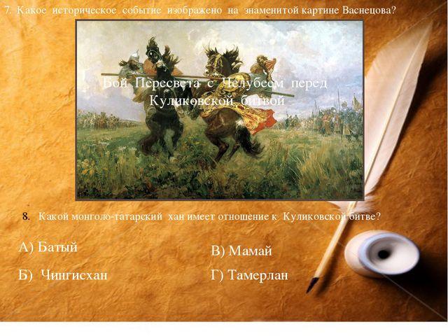 7. Какое историческое событие изображено на знаменитой картине Васнецова? Как...