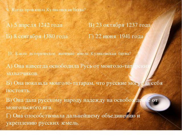 9. Когда произошла Куликовская битва? А) 5 апреля 1242 года Б) 8 сентября 138...