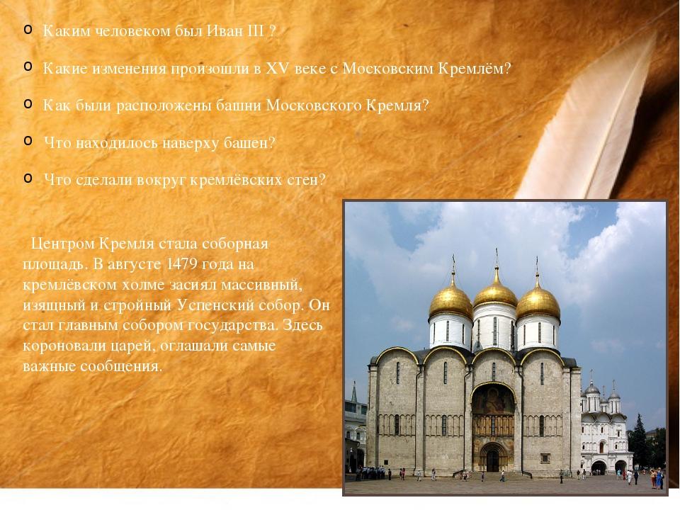 Каким человеком был Иван III ? Какие изменения произошли в ХV веке с Московс...