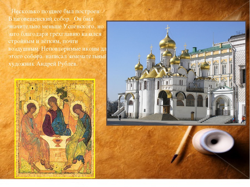 Несколько позднее был построен Благовещенский собор. Он был значительно мень...