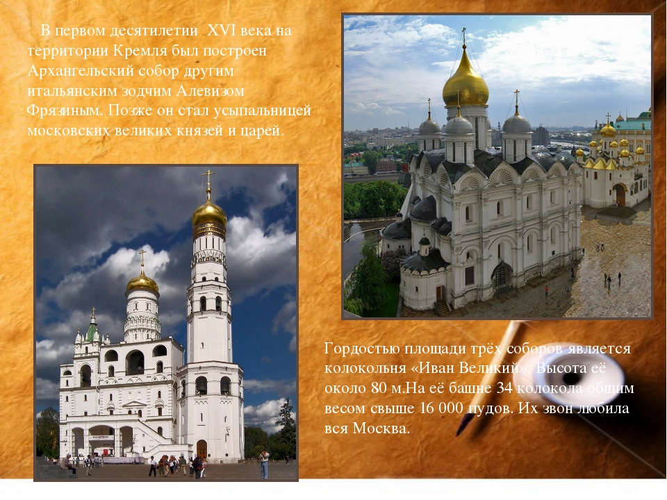 В первом десятилетии XVI века на территории Кремля был построен Архангельски...