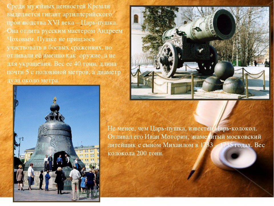Среди музейных ценностей Кремля выделяется гигант артиллерийского производств...