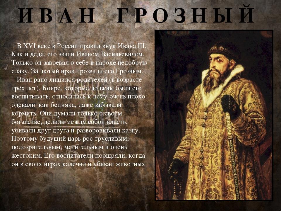 И В А Н Г Р О З Н Ы Й В XVI веке в России правил внук Ивана III. Как и деда,...