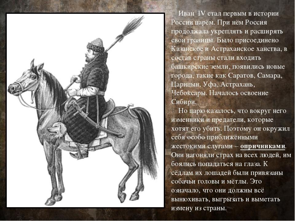 Иван IV стал первым в истории России царём. При нём Россия продолжала укрепл...