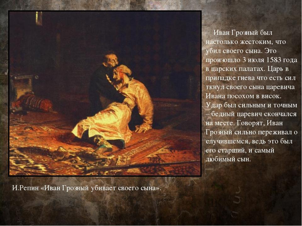 Иван Грозный был настолько жестоким, что убил своего сына. Это произошло 3 и...