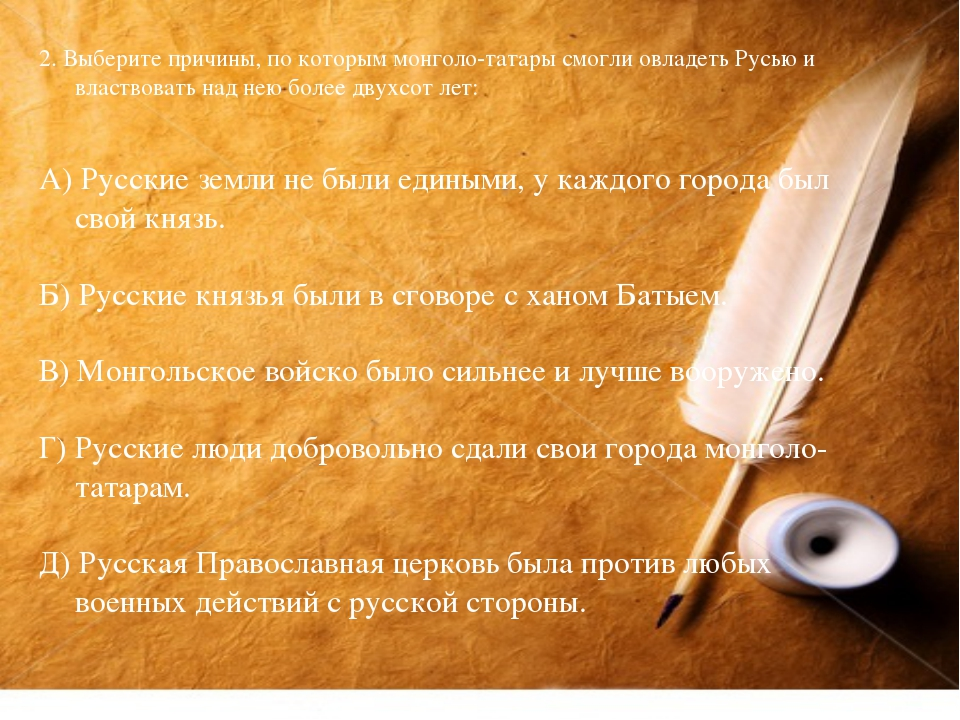 2. Выберите причины, по которым монголо-татары смогли овладеть Русью и властв...